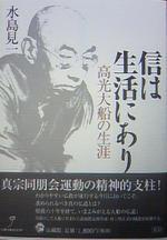Mizushimakenichishinhaseikatsuniari